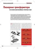 Планарные трансформаторы на основе многослойных печатных плат